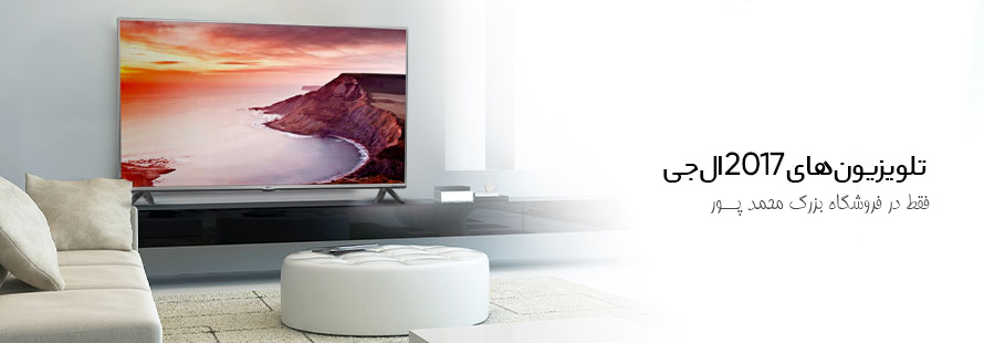 فروش انواع تلویزیون در شهرستان لنگرود